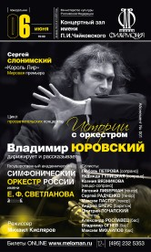 Vladimir Jurowski Conducts and Narrates (3)