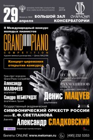 Grand Piano Competition: открытие