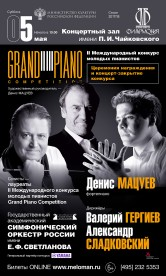 Grand Piano Competition: закрытие