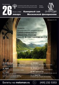 Soloists of the Svetlanov Symphony Orchestra perform