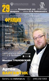 Music Guide by Artyom Vargaftik