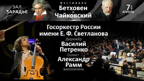 Beethoven, Tchaikovsky. The concert is canceled
